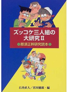 ズッコケ三人組の大研究 那須正幹研究読本 2