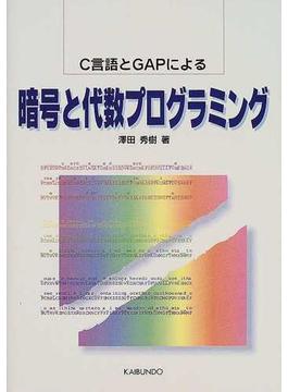 暗号と代数プログラミング C言語とGAPによる