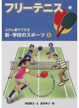 ふだん着でできる新・学校のスポーツ 5 フリーテニス