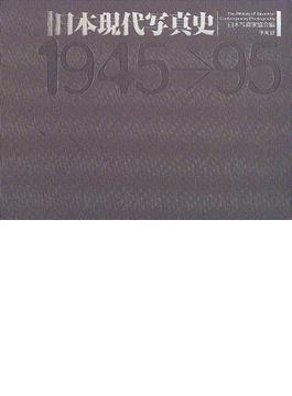 日本現代写真史 1945→95