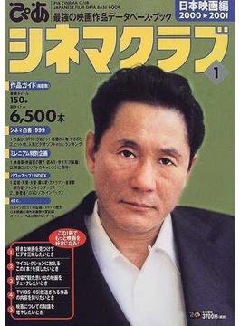 ぴあシネマクラブ 2000▷2001−1 日本映画編(ぴあMOOK)