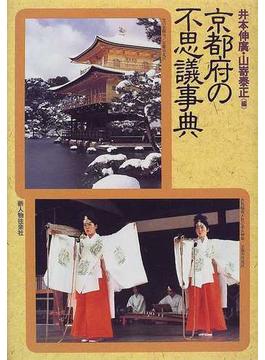 京都府の不思議事典