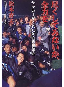 尽くしてみないか、全力を サッカーがくれた熱血意識革命