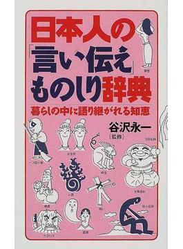 日本人の「言い伝え」ものしり辞典 暮らしの中に語り継がれる知恵