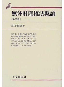 無体財産権法概論 第9版
