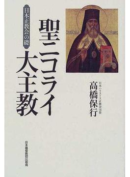 聖ニコライ大主教 日本正教会の礎