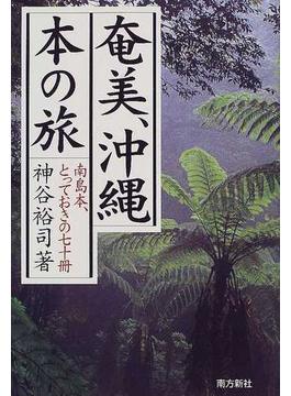 奄美、沖縄本の旅 南島本、とっておきの七十冊