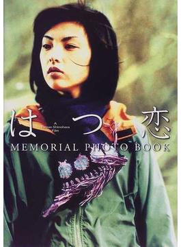 はつ恋MEMORIAL PHOTO BOOK A Tetsuo Shinohara film