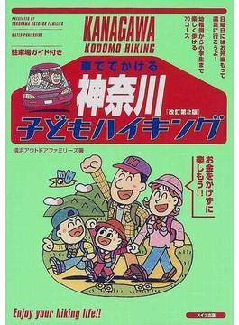 車ででかける神奈川子どもハイキング 駐車場ガイド付き 改訂第2版