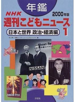 年鑑NHK週刊こどもニュース 2000年版1 日本と世界 政治・経済編