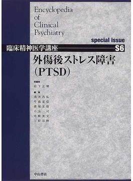 臨床精神医学講座 S6 外傷後ストレス障害(PTSD)