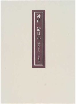 神西清日記 昭和十八、十九年 影印