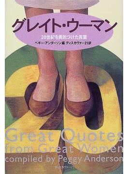 20世紀を勇気づけた言葉 グレイト・ウーマン