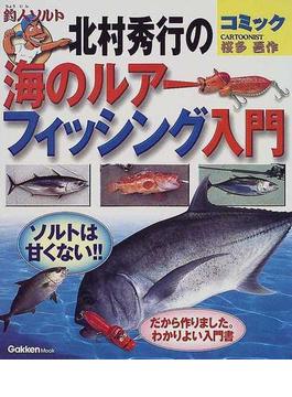 釣人ソルト・北村秀行の海のルアー・フィッシング入門 コミック(学研MOOK)