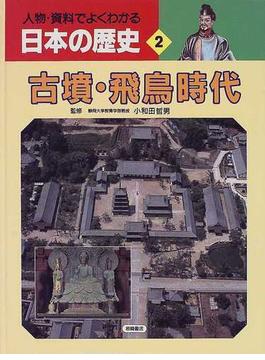 人物・資料でよくわかる日本の歴史 2 古墳・飛鳥時代