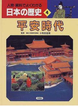 人物・資料でよくわかる日本の歴史 4 平安時代