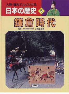 人物・資料でよくわかる日本の歴史 5 鎌倉時代