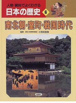人物・資料でよくわかる日本の歴史 6 南北朝・室町・戦国時代