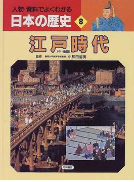 人物・資料でよくわかる日本の歴史 8 江戸時代 中・後期