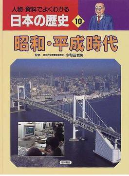 人物・資料でよくわかる日本の歴史 10 昭和・平成時代