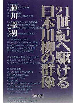 21世紀へ駆ける日本川柳の群像