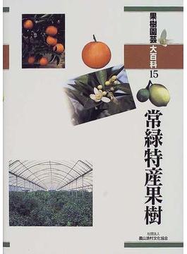 果樹園芸大百科 15 常緑特産果樹