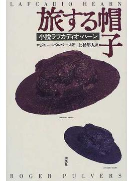 旅する帽子 小説ラフカディオ・ハーン