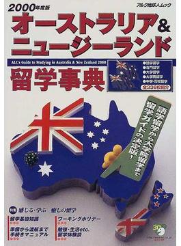 オーストラリア&ニュージーランド留学事典 2000年度版