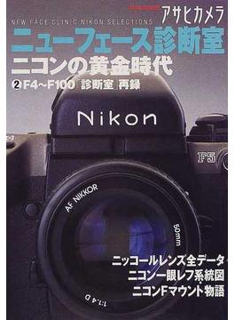 アサヒカメラニューフェース診断室 ニコンの黄金時代 2 F4〜F100「診断室」再録