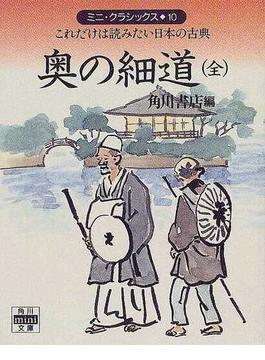 奥の細道 これだけは読みたい日本の古典