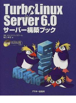 TurboLinux Server 6.0サーバー構築ブック