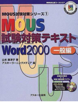 MOUS試験対策テキストWord 2000 一般編