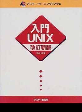 入門UNIX 改訂新版
