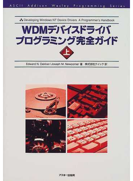 WDMデバイスドライバプログラミング完全ガイド 上