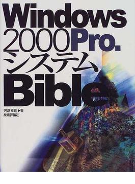 Windows 2000 Pro.システムBible