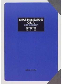 開発途上国の水道整備Q&A 水道分野の国際協力
