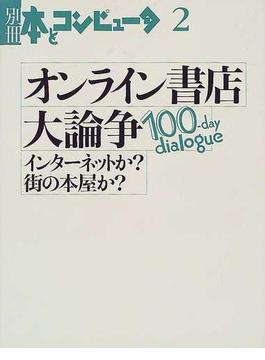 オンライン書店大論争 インターネットか?街の本屋か? 100‐day dialogue