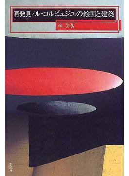 再発見/ル・コルビュジエの絵画と建築
