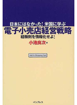 電子小売店経営戦略 日本にはなかった!米国に学ぶ 経験則を情報化せよ!
