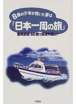 8歳の少年が抱いた夢は「日本一周の旅」 悪戦苦闘60歳で実現可能に!