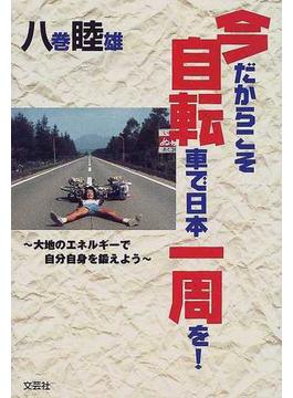 今だからこそ自転車で日本一周を! 大地のエネルギーで自分自身を鍛えよう