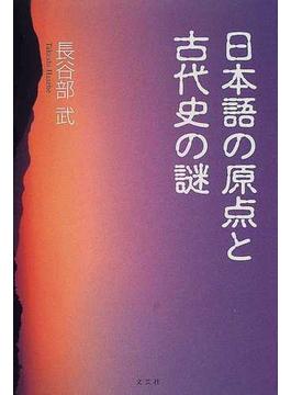 日本語の原点と古代史の謎
