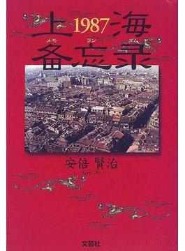 上海1987備忘録