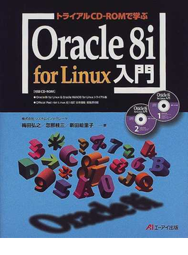 Oracle 8i for Linux入門 トライアルCD−ROMで学ぶ
