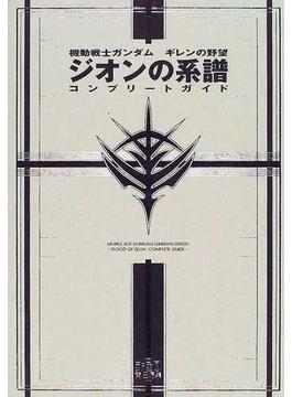 機動戦士ガンダムギレンの野望ジオンの系譜コンプリートガイド