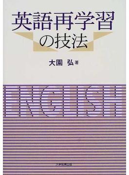 英語再学習の技法