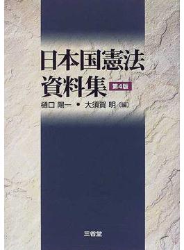 日本国憲法資料集 第4版