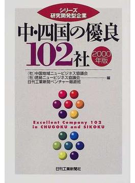 中・四国の優良102社 2000年版