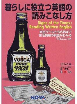 暮らしに役立つ英語の読みこなし方 Signs of the times:reading written English 商品ラベルから広告まで生活情報の英語がわかる70ユニット