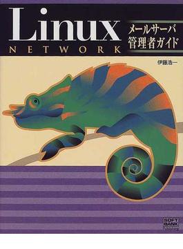 Linux NETWORKメールサーバ管理者ガイド